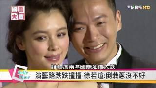 Download 徐若瑄麻雀變鳳凰!? 嫁入豪門當闊太...心事誰人知? 國民大會 20161107 (完整版) Video