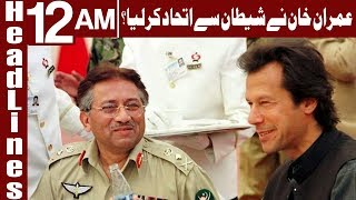 Download Imran Khan can strike a deal with the devil himself for power - Headlines -12 AM - 25 November 2017 Video