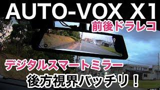 Download AUTO-VOX X1 デジタルスマートミラーを装着して後方視界を確保する! Video
