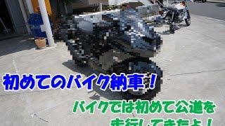Download 祝!初めてのバイク納車! Video