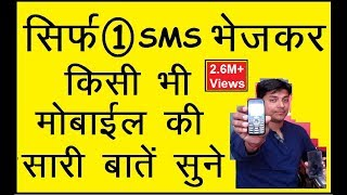 Download How to use any Person mobile Mobile with just 1 SMS in HIndi Video