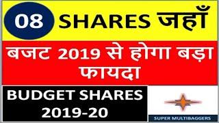 Download 08 शेयर्स को होगा बड़ा फायदा BUDGET 2019 se | Latest share market news Video