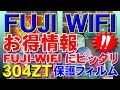 Download FUJI WIFI 304ZT 画面保護フィルム★お得情報! ダイソーでピッタリを見つけた。 Video