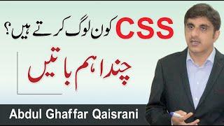 Download CSS Interview Questions | Abdul Ghaffar Qaisrani Video
