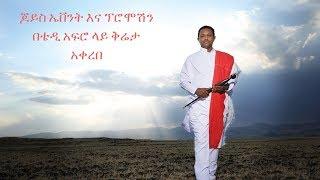 Download Ethiopia: ጆይስ ኤቨንት እና ፕሮሞሽን በቴዲ አፍሮ ላይ ቅሬታ አቀረበ Video