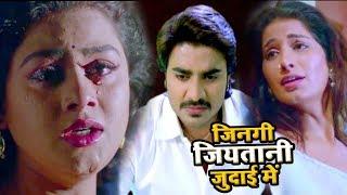 Download NEW BHOJPURI दर्दभरा गीत 2018 - Chintu - Tanu & Poonam Dubey - Jinagi Jiyatani - Bhojpuri Sad Songs Video