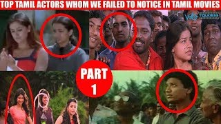 Download Top Tamil actors whom we failed to notice in Tamil movies | Part 1 Video