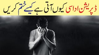 Best 30 Motivational Quotes About Life In Urdu Aqwal E Zareen Free