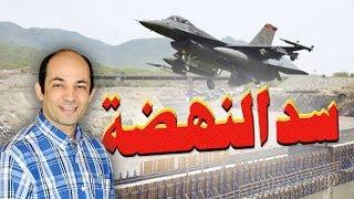 Download سد النهضة Video