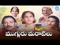 Download Mugguru Maratilu Full Movie | ANR, Kannamba | Ghantasala Balaramaiah | Ogirala Ramachandra Rao Video