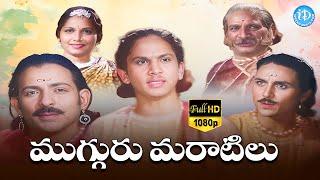 Download Mugguru Maratilu Full Movie   ANR, Kannamba   Ghantasala Balaramaiah   Ogirala Ramachandra Rao Video