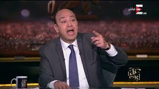 Download كل يوم - صدمة عمرو اديب على الهواء من فوز الاهلى على الاسماعيلي فى الدقيقة 90 Video