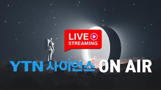 Download [LIVE] 대한민국 과학덕후 채널 YTN 사이언스 Video