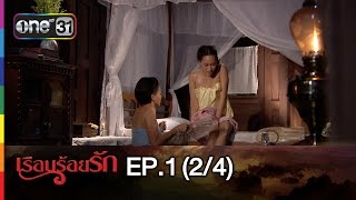 Download เรือนร้อยรัก | EP.1 (2/4) | 18 ม.ค.59 | ช่อง one Video