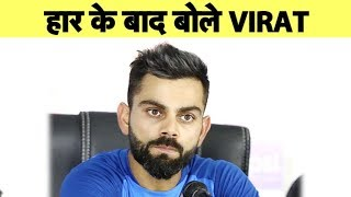 Download VIRAT speaks up on Top Order's Failure against New Zealand in Warm-Up match   #CWC2019 Video