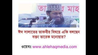 Download ঈদ সালাতের তাকবীর সম্পর্কে একি বলছেন বক্তা তারেক মনোয়ার? by Mufti Lutfor Rahman Farazi Video