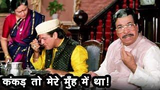 Download कंकड़ तो मेरे मुँह में था ! - कादर खान और गोविंदा - राजा बाबू - बॉलीवुड कॉमेडी Video