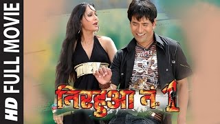 Download NIRAHUAA NO.1 IN HD | BLOCKBUSTER BHOJPURI MOVIE | Feat.DINESH LAL YADAV (NIrahua), PAAKHI HEGDE | Video