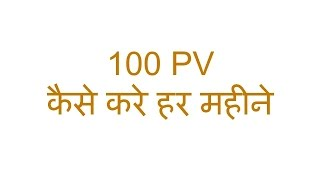 Download 100 PV कैसे करे. How to do 100 PV in Amway Business Video