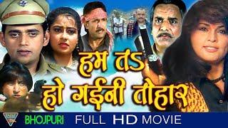 Download Hum to Ho Gaini Tohar Bhojpuri Full Movie || Ravi Kissen, Paresh Rawal || Eagle Bhojpuri Movies Video