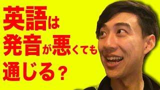 Download 英語はカタカナ発音でも通じる!? Video
