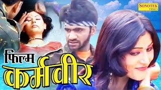 Download New Film | Karamveer | कर्मवीर | Uttar Kumar Dhakad Chhora | Suman Negi I Hindi Full HD Movies 2017 Video