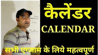 Download Reasoning.. Calendar Video