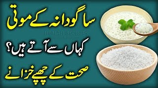 Download Sabudana Making Video || Benefits Of Sabudana || Tapioca Nutrition || In Urdu/Hindi Video