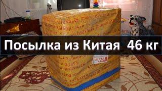 Download Большая посылка из Китая 46 кг. Распаковка. Video