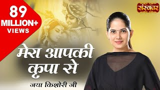 Download Mera Aap Ki Kripa Se | मेरी आपकी कृपा से | Jaya Kishori Ji Special || Must Watch Video