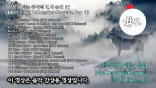 Download NCS 인기곡 Top 15 저작권 없는 무료음악 인기순 15가지 Video