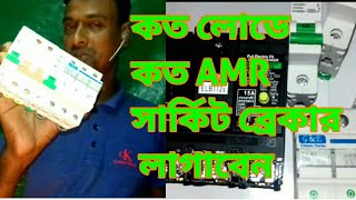 Download How many loads, how many ampere circuit breakers Video
