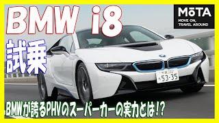 Download BMW i8動画試乗レポート ~五味康隆のブイブイ言わせたる~ #LOVECARS #videotopics Video
