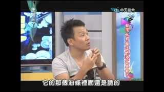 Download 2012.09.13康熙來了完整版 台灣也有超道地港式美食? Video