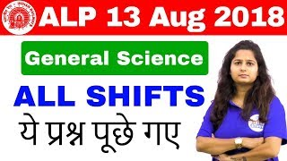 Download RRB ALP (13 Aug 2018, All Shifts) General Science Questions   Exam Analysis & Asked Questions  Day 3 Video