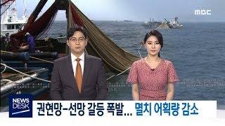 Download 권현망-선망 갈등 폭발...멸치 어획량 감소 - R (180718수/뉴스데스크) Video