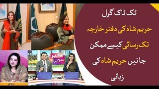 Download Tik toker Hareem Shah tells how she managed to make video in government house Video