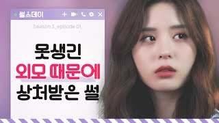 Download 못생긴 외모 때문에 상처받은 썰 [썰스데이3 EP1] 웹드라마 Video