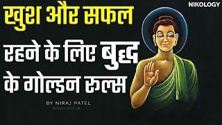 Download खुश और सफल रहने के लिए बुद्ध के गोल्डन रूल्स   9 Buddha's Golden Rules of Happy and Successful life Video