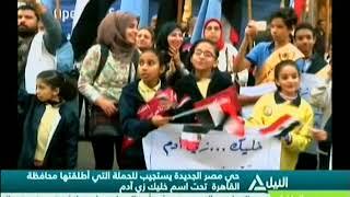 Download حي مصر الجديدة ينظم احتفالية كبرى لتنفيذ مبادرة خليك زي آدم في شوارع مصر الجديدة Video