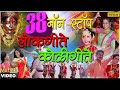 Download ३८ नॉन स्टॉप लाेकगीते कोळीगीते | 38 Non Stop Lokgeete & Koligeete - Vol 1 | New Marathi Songs 2017 Video