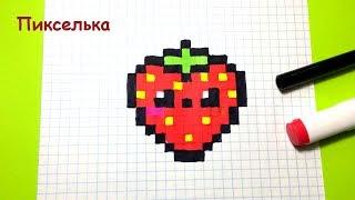 Download Рисунки по клеточкам - Как рисовать Кавайную Клубнику ♥ How to draw strawberry - Pixel art + Конкурс Video