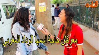 Download مين هيكسب الأهلي ولا الوداد المغربي؟ ومين الي عامل سحر للأهلي؟ Video