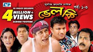 Download Velki   Episode 01 - 03   Bangla Comedy Natok   Mosharrof Karim   Aporna   Siddik   Faruk Video