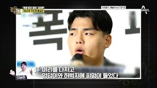 Download 프로듀서에게 상습 폭행을 당한 10대 가수, 폭행 방조 혐의를 받는 '김창환'은 누구? l 풍문으로 들었쇼 171회 Video