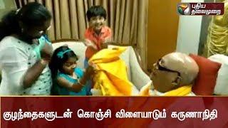 Download குழந்தைகளுடன் கொஞ்சி விளையாடும் கருணாநிதி | DMK leader Karunanidhi playing happily with small kids Video