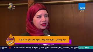 Download عسل أبيض - دينا وغسان.. دويتو موسيقي العود في حفل دار الأوبرا Video