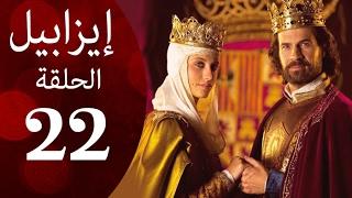 Download مسلسل ايزابيل - الحلقة الثانية والعشرون بطولة Michelle jenner ملكة اسبانية - Isabel Eps 22 Video
