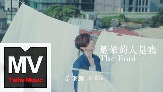 Download 方泂鑌 A-Bin【最笨的人是我 The Fool】特別演出:嚴正嵐、張耀仁 HD 高清官方完整版 MV Video