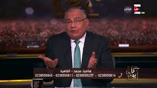 Download كل يوم - متصل لـ د. سعد الدين الهلالي: انا رافض فكرة استفتي نفسك استفتي قلبك Video